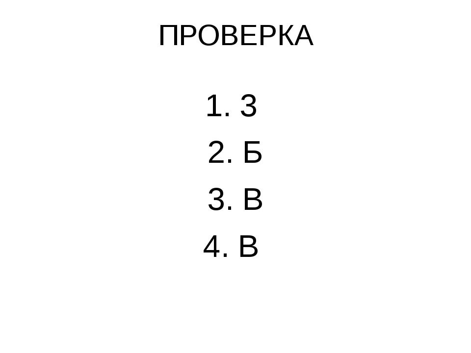 ПРОВЕРКА 1. 3 2. Б 3. В 4. В