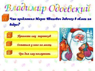 Что предложил Мороз Иванович девочке в обмен на ведро? Три дня ему послужить