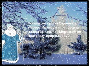 Почему же сказка Одоевского «Мороз Иванович», и русская народная сказка «Моро