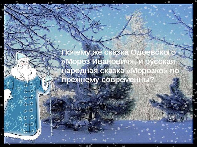 Почему же сказка Одоевского «Мороз Иванович», и русская народная сказка «Моро...