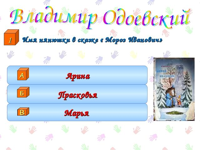 Имя нянюшки в сказке « Мороз Иванович» Прасковья Марья Арина 1