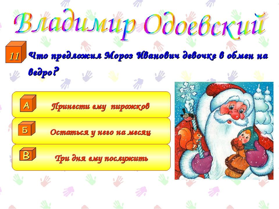 Что предложил Мороз Иванович девочке в обмен на ведро? Три дня ему послужить...
