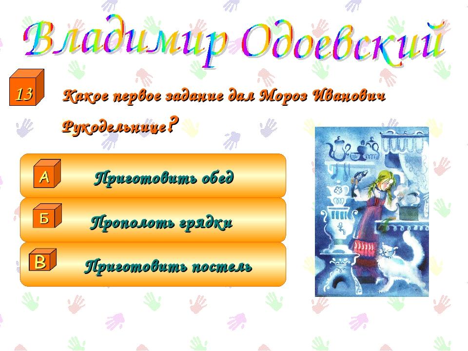 Какое первое задание дал Мороз Иванович Рукодельнице? Приготовить постель Пр...