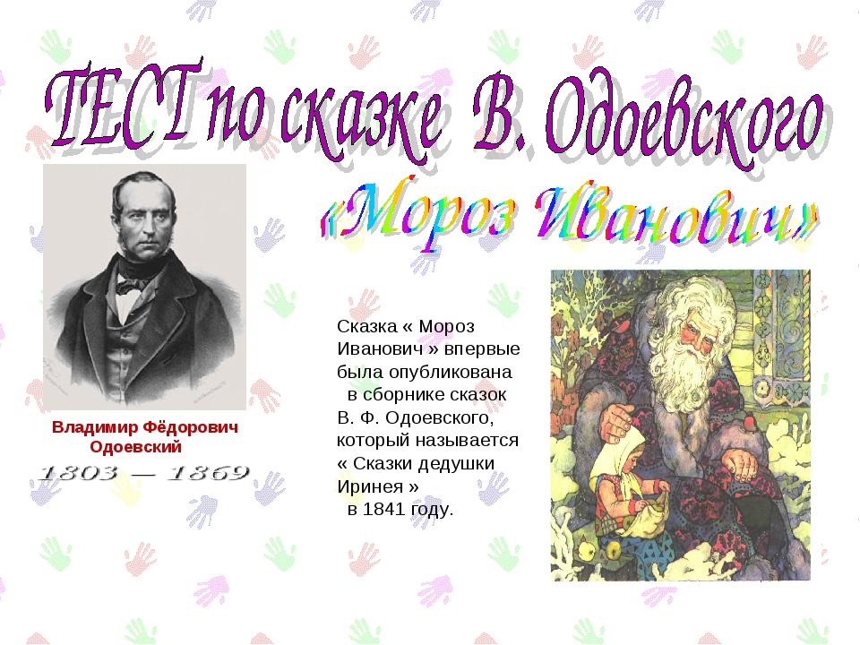 \ Сказка « Мороз Иванович » впервые была опубликована в сборнике сказок В. Ф...