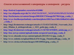 Список использованной литературы и интернет - ресурсы http://festival.1septem