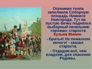 Огромная толпа заполнила Соборную площадь Нижнего Новгорода. Тут на пустую бо