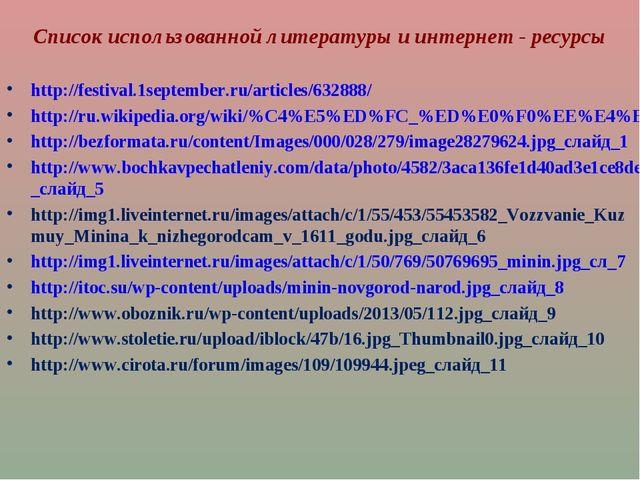 Список использованной литературы и интернет - ресурсы http://festival.1septem...