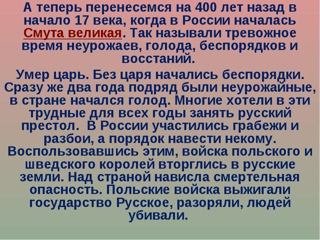 А теперь перенесемся на 400 лет назад в начало 17 века, когда в России начала...