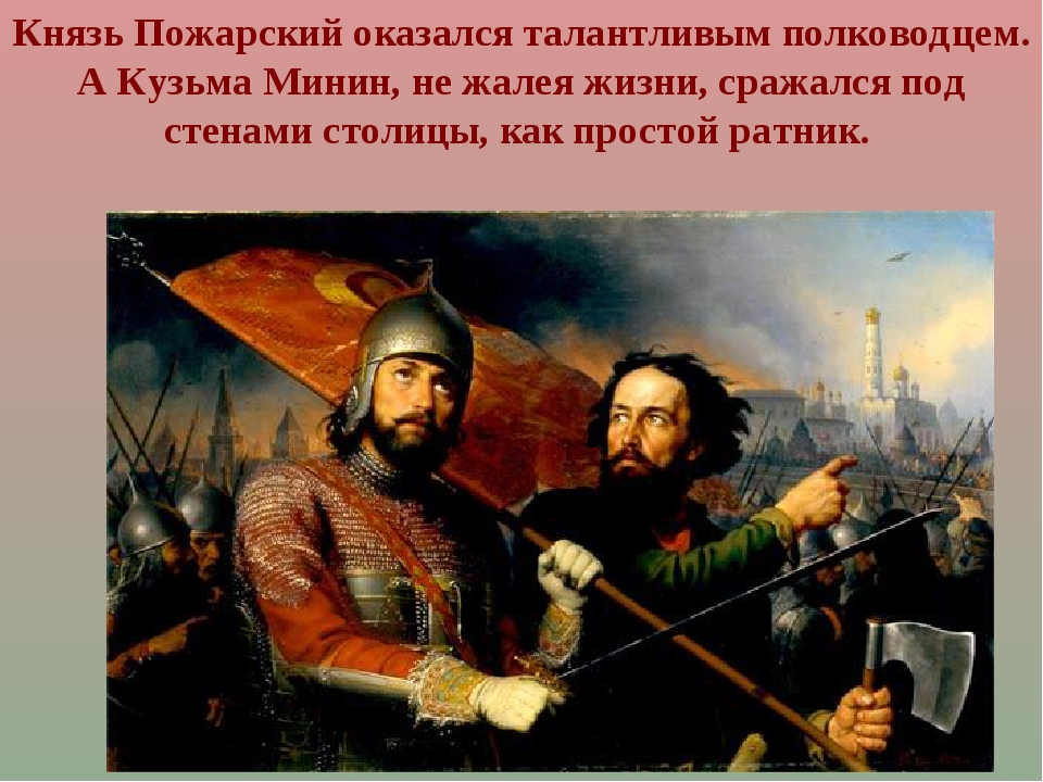 Князь Пожарский оказался талантливым полководцем. А Кузьма Минин, не жалея жи...