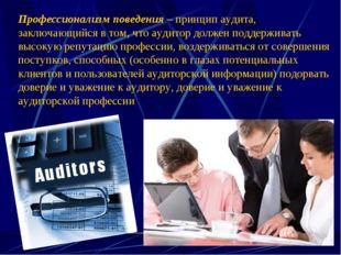 Профессионализм поведения– принцип аудита, заключающийся в том, что аудитор