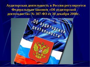 Аудиторская деятельность в России регулируется Федеральным законом «Об аудито
