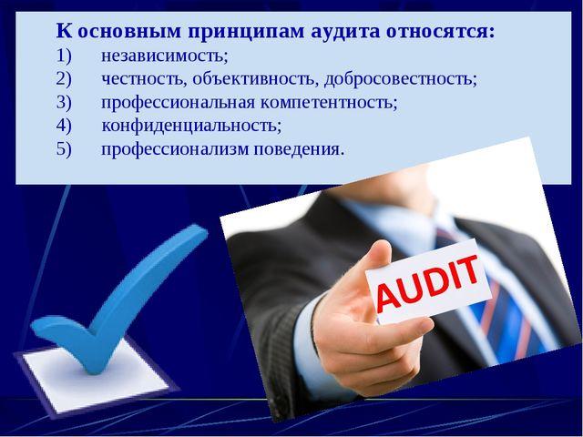 К основным принципам аудита относятся: 1) независимость; 2) честн...