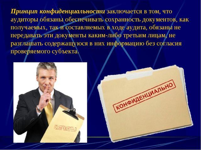 Принцип конфиденциальностизаключается в том, что аудиторы обязаны обеспечива...
