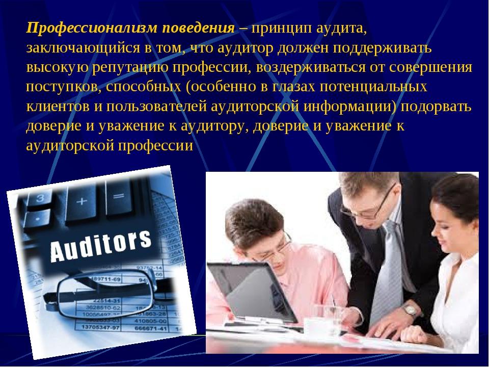 Профессионализм поведения– принцип аудита, заключающийся в том, что аудитор...