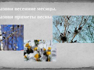 Назови весенние месяцы. Назови приметы весны.