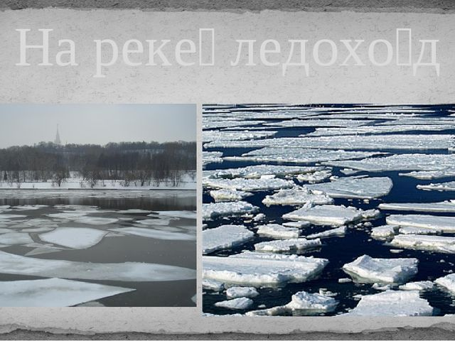 На реке́ ледохо́д