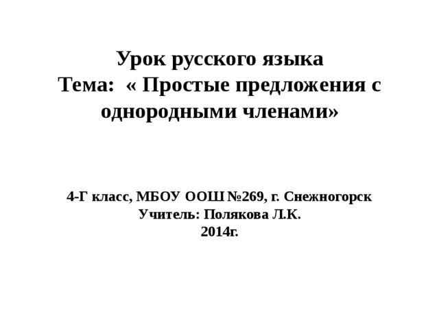 Урок русского языка Тема: « Простые предложения с однородными членами» 4-Г кл...
