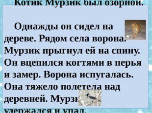 Прочитайте текст и озаглавьте его Котик Мурзик был озорной. Однажды он сидел