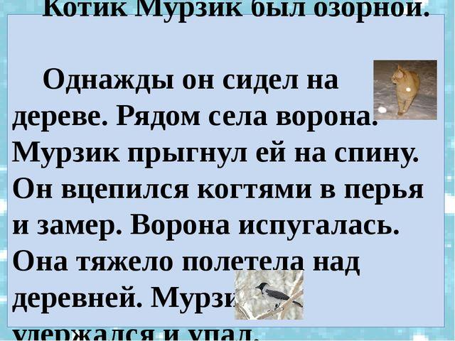Прочитайте текст и озаглавьте его Котик Мурзик был озорной. Однажды он сидел...