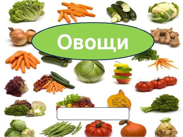 Овощи Пугач Валентина Максимовна г.Тихорецк