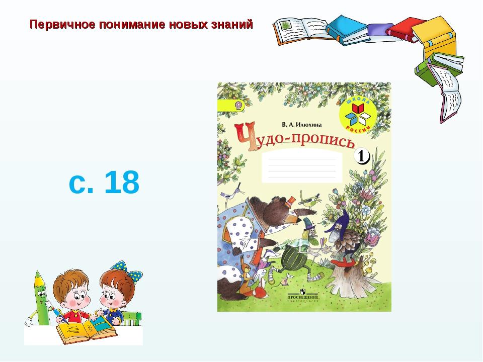 Первичное понимание новых знаний с. 18