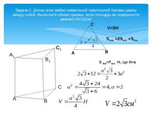 Задача.2. Длины всех ребер правильной треугольной призмы равны между собой.