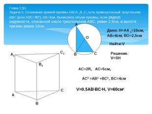 Глава 2,§3 Задача 5. Основание прямой призмы АВСА 1В 1С1 есть прямоугольный т