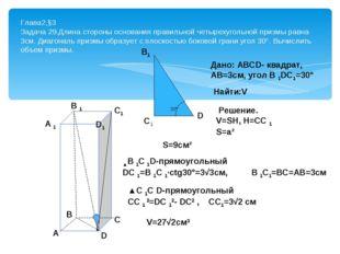 Глава2,§3 Задача 29.Длина стороны основания правильной четырехугольной призмы