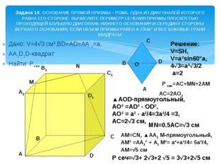 Дано: V=4√3 см³,BD=AD=АА 1=а, AA1D1D-квадрат Найти: Рсеч Задача 14. ОСНОВАНИЕ
