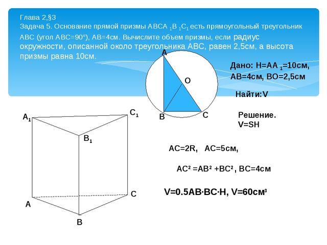 Глава 2,§3 Задача 5. Основание прямой призмы АВСА 1В 1С1 есть прямоугольный т...