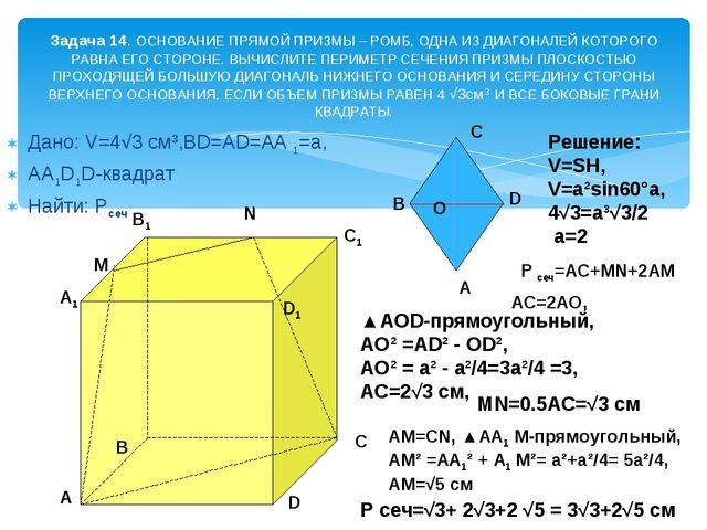 Дано: V=4√3 см³,BD=AD=АА 1=а, AA1D1D-квадрат Найти: Рсеч Задача 14. ОСНОВАНИЕ...