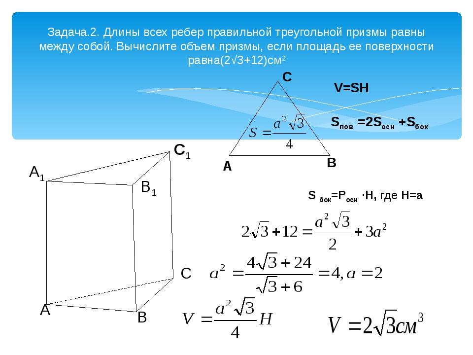 Задача.2. Длины всех ребер правильной треугольной призмы равны между собой....