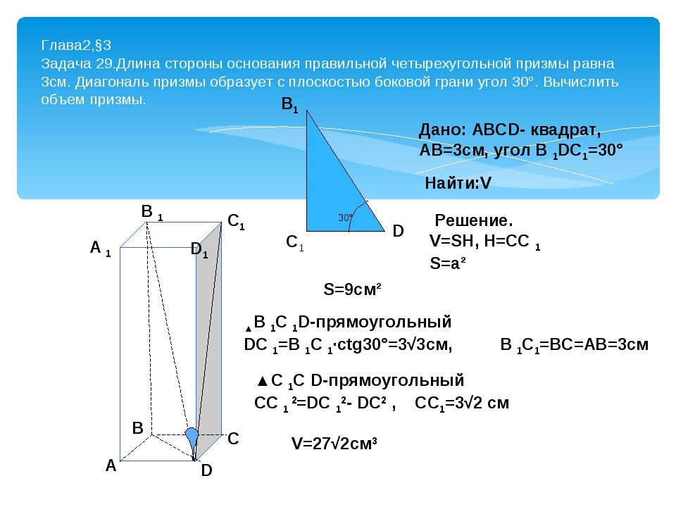 Глава2,§3 Задача 29.Длина стороны основания правильной четырехугольной призмы...