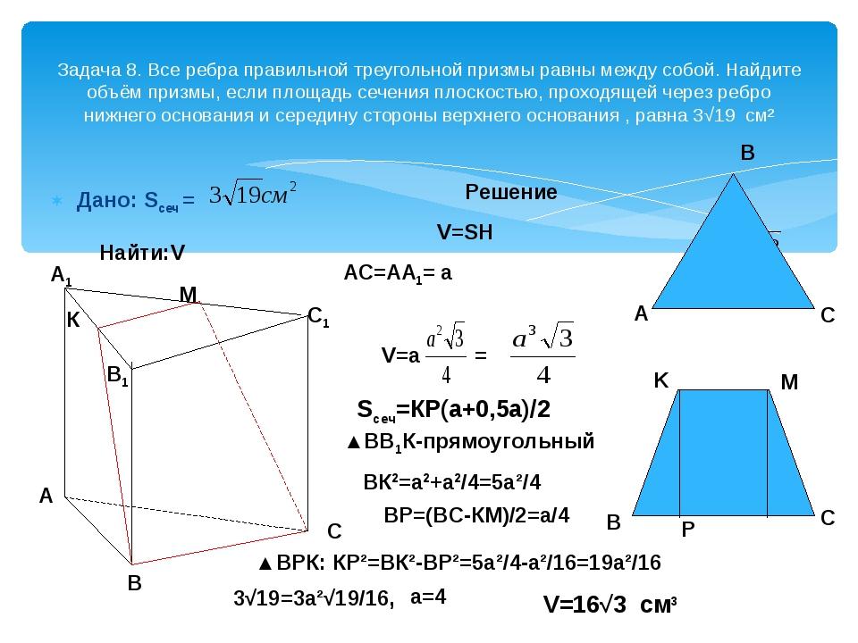 Задача 8. Все ребра правильной треугольной призмы равны между собой. Найдите...