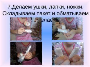 7.Делаем ушки, лапки, ножки. Складываем пакет и обматываем скотчем (делаем фо