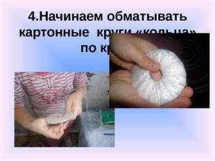 4.Начинаем обматывать картонные круги «кольца» по кругу