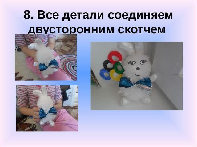 8. Все детали соединяем двусторонним скотчем