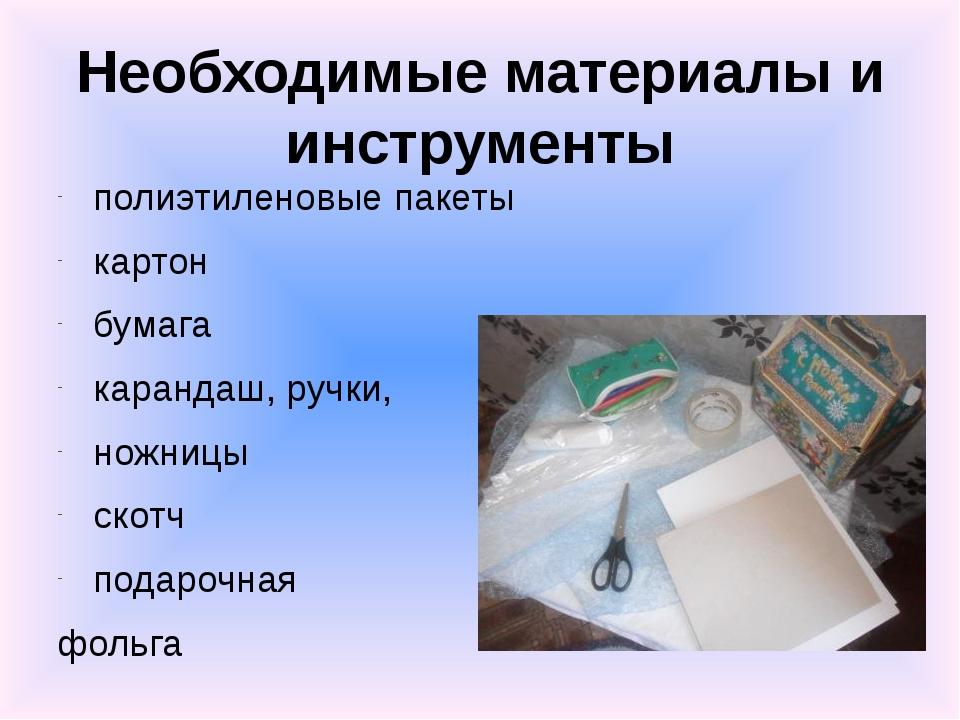 Необходимые материалы и инструменты полиэтиленовые пакеты картон бумага каран...