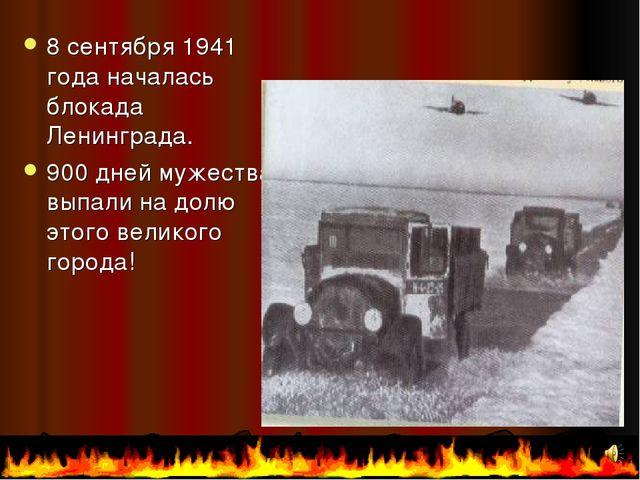 8 сентября 1941 года началась блокада Ленинграда. 900 дней мужества выпали на...