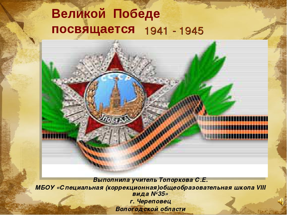 Великой Победе посвящается 1941 - 1945 Выполнила учитель Топоркова С.Е. МБОУ...