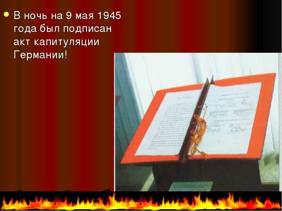 В ночь на 9 мая 1945 года был подписан акт капитуляции Германии!