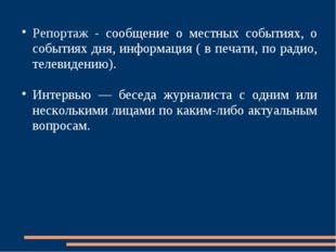 Репортаж - сообщение о местных событиях, о событиях дня, информация ( в печат