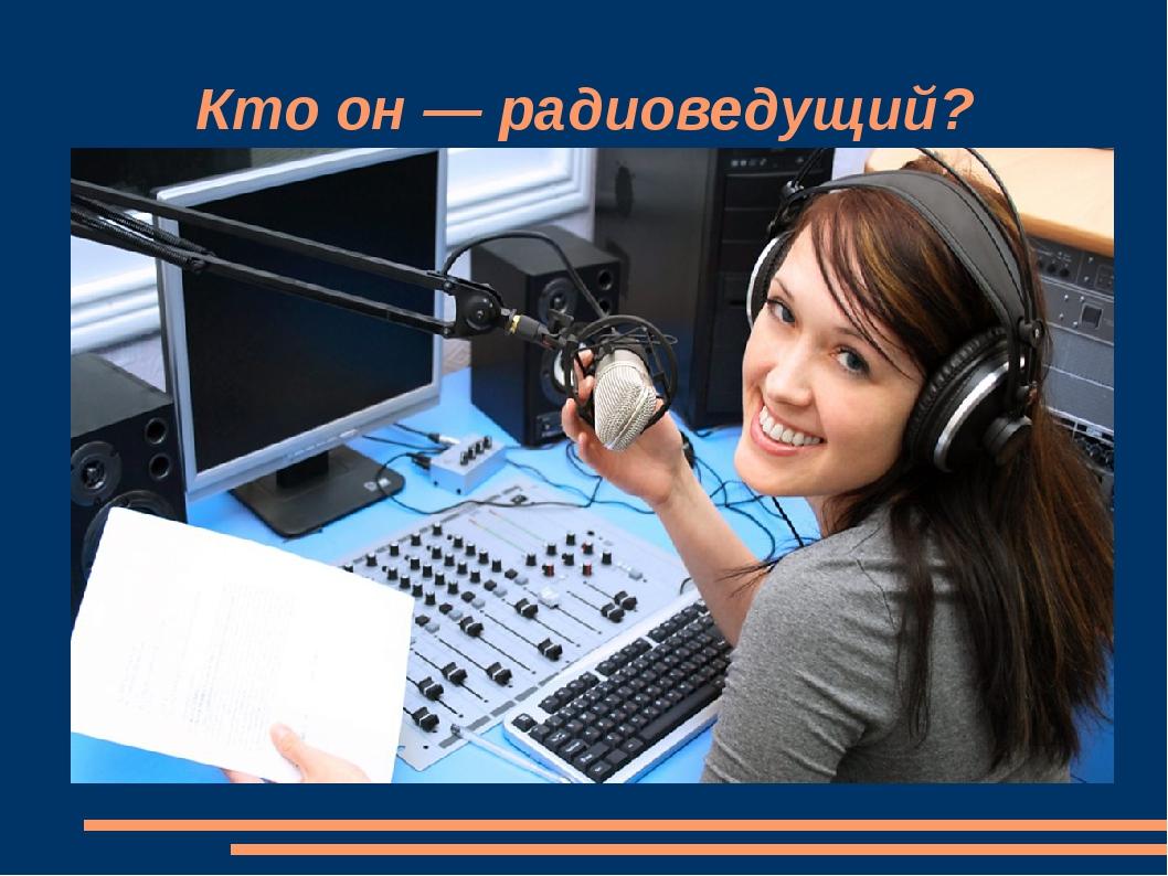 Кто он — радиоведущий?