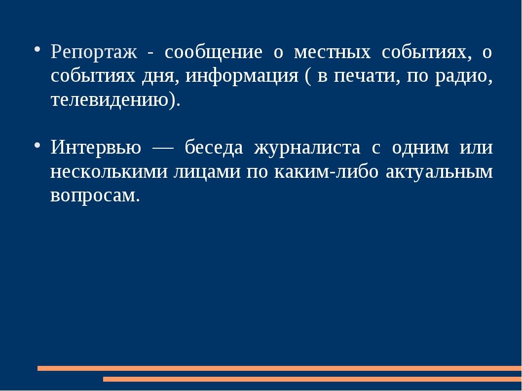 Репортаж - сообщение о местных событиях, о событиях дня, информация ( в печат...
