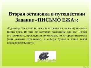 Вторая остановка в путешествии Задание «ПИСЬМО ЕЖА»: «Однажды Еж гулял по лес