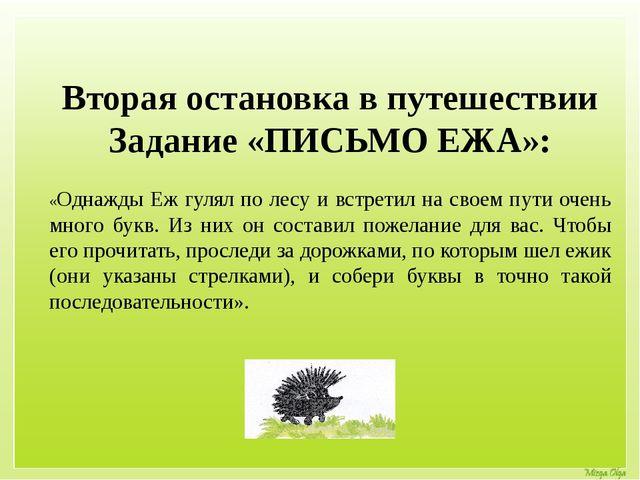 Вторая остановка в путешествии Задание «ПИСЬМО ЕЖА»: «Однажды Еж гулял по лес...