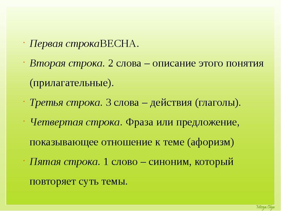 Первая строкаВЕСНА. Вторая строка. 2 слова – описание этого понятия (прилаг...