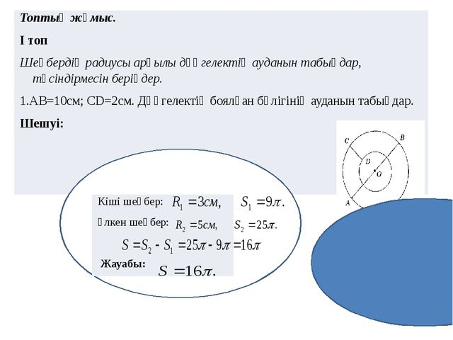 Топтықжұмыс. Ітоп Шеңбердің радиусы арқылы дөңгелектің ауданын табыңдар, түс...