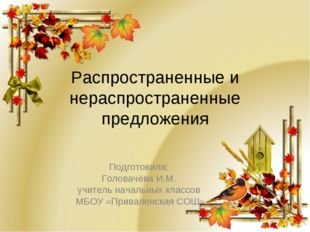 Распространенные и нераспространенные предложения Подготовила: Головачёва И.М
