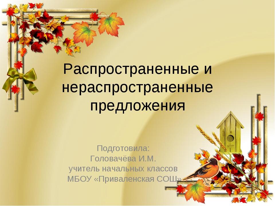 Распространенные и нераспространенные предложения Подготовила: Головачёва И.М...